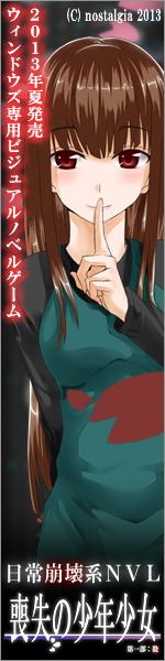 日常崩壊系NVL「喪失の少年少女 第一部:殺」